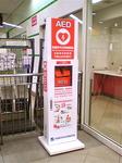 横浜駅のAED