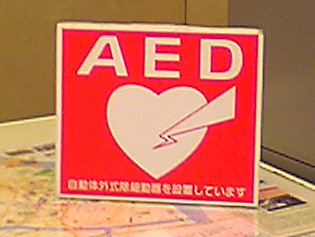 AED at COREDO日本橋